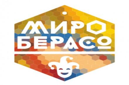 """Интерактивный театр """"Миро Берасо"""""""